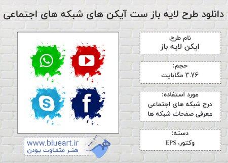 دانلود طرح لایه باز ست آیکن های شبکه های اجتماعی