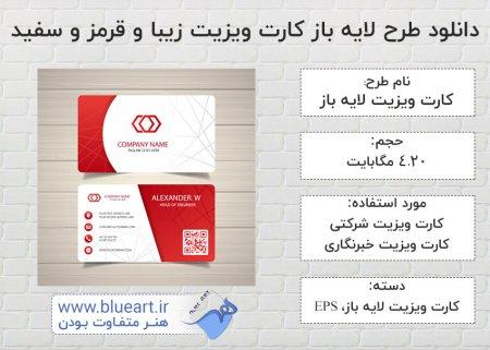 دانلود طرح لایه باز کارت ویزیت زیبا و قرمز و سفید