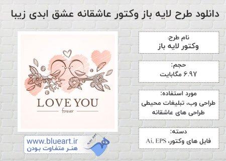 دانلود رایگان وکتور عاشقانه کارت پستال عشق ابدی بسیار زیبا