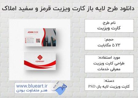 دانلود طرح لایه باز کارت ویزیت قرمز و سفید املاک