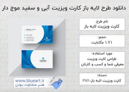 دانلود طرح لایه باز کارت ویزیت آبی و سفید موج دار