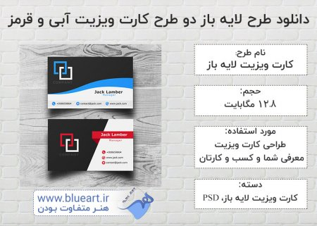 دانلود طرح لایه باز دو طرح کارت ویزیت آبی و قرمز