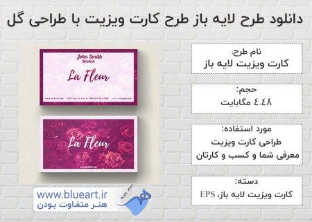 دانلود طرح لایه باز طرح کارت ویزیت با طراحی گل