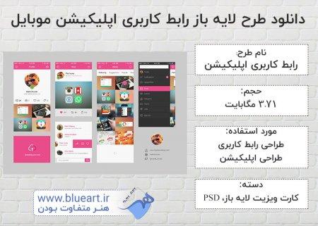 دانلود طرح لایه باز رابط کاربری اپلیکیشن موبایل