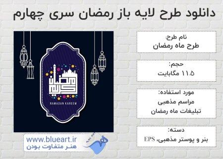 دانلود طرح لایه باز رمضان سری چهارم