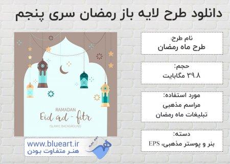 دانلود طرح لایه باز رمضان سری پنجم