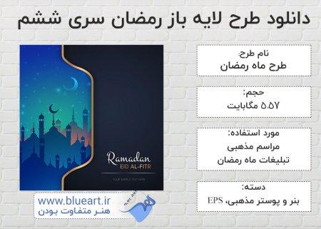 دانلود طرح لایه باز رمضان سری ششم