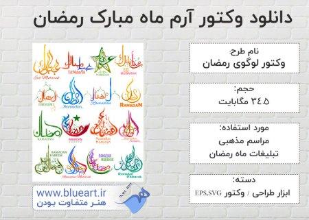 دانلود طرح لایه باز رمضان سری دوازدهم -  وکتور لوگوی ماه مبارک رمضان و عید سعید فطر