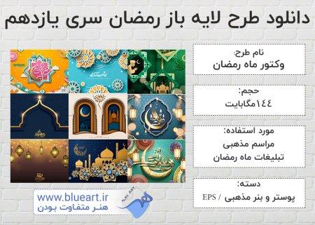 دانلود طرح لایه باز رمضان سری یازدهم - بکگراندهای اسلامی ماه رمضان