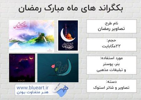 50 طرح زیبا با موضوع ماه مبارک رمضان
