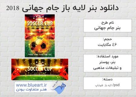 دانلود پوستر لایه باز جام جهانی ۲۰۱۸ روسیه World Soccer Cup 2018 Flyer