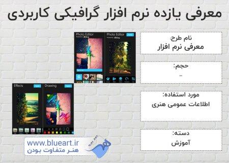 معرفی یازده نرم افزار برتر طراحی گرافیک و ویرایش عکس