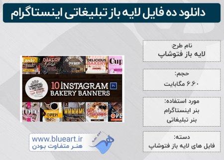 دانلود 10 بنر psd لایه باز تبلیغاتی نان و شیرینی برای اینستاگرام  Instagram Bakery Banners