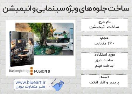 نرم افزار ساخت جلوه های ویژه سینمایی و انیمیشن - Fusion Studio v9.0 Build 13