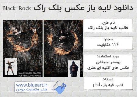 دانلود رایگان PSD قالب عکس بلک راک Black Rock Photo Template