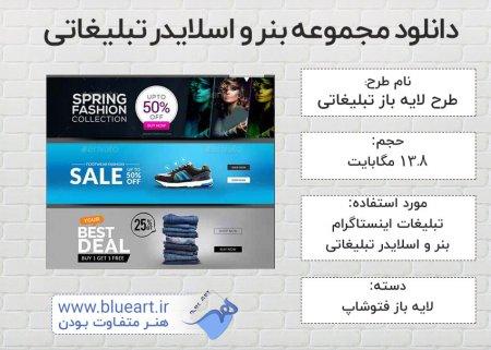 دانلود مجموعه ۱۲ طرح بنر و اسلایدر تبلیغاتی PSD لایه باز