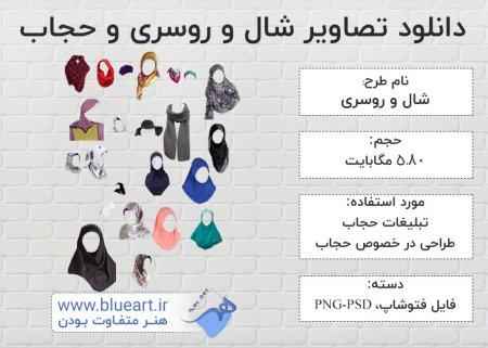 دانلود مجموعه تصاویر و طرح های شال و روسری PSD لایه باز