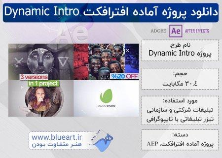 دانلود قالب رایگان اینترو افتر افکت Dynamic Intro Pack 3 in 1