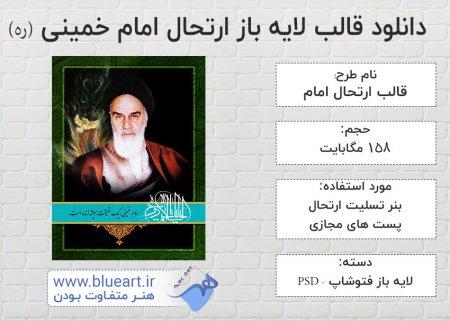 دانلود فایل psd لایه باز تصویر رحلت امام خمینی (ره) برای فتوشاپ