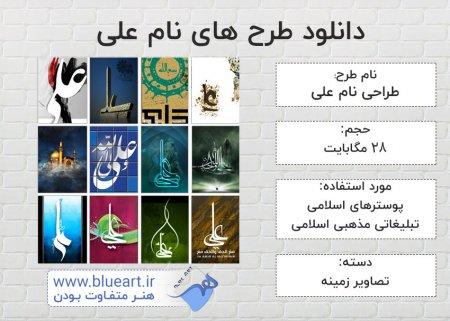 دانلود رایگان مجموعه طرح های گرافیکی با موضوع نام حضرت علی (ع)