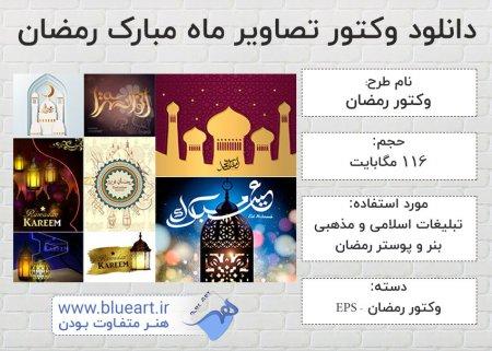 دانلود تصاویر وکتور پس زمینه اسلامی با موضوع ماه رمضان  Ramadan Kareem Vector Calligraphy Design