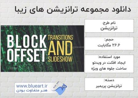 دانلود رایگان پروژه آماده پریمیر ترانزیشن و اسلایدشو Transitions Slideshow