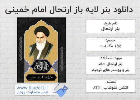 دانلود بنر لایه باز PSD ارتحال امام خمینی (ره)