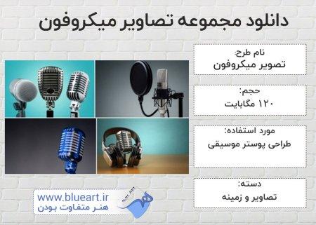 دانلود رایگان مجموعه تصاویر با کیفیت میکروفون Microphone Set
