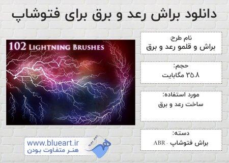 دانلود رایگان براش فتوشاپ رعد و برق زیبا-Lightning Electricity Brushes