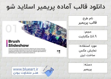 دانلود رایگان پروژه پریمیر اسلایدشو عکس قلمو Brush Slideshow